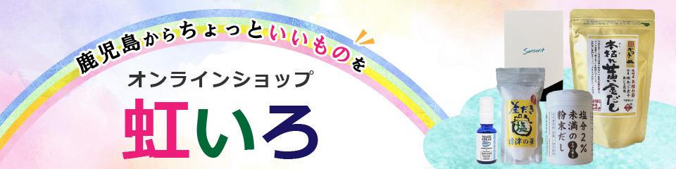 オンラインショップ虹いろ